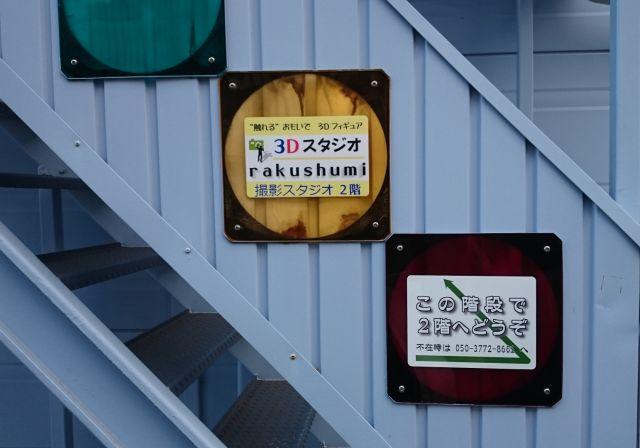 3Dスタジオ rakushumi 階段前