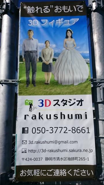 3Dスタジオ rakushumi 懸垂幕