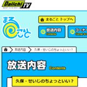 まるごと(SDT) ロゴ