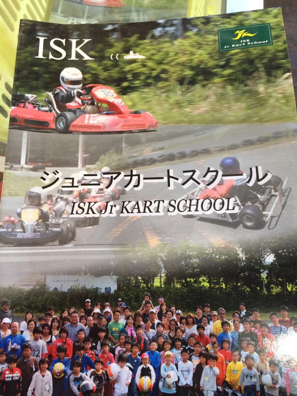 クイック浜名 ジュニアカートスクールパンフレット表紙