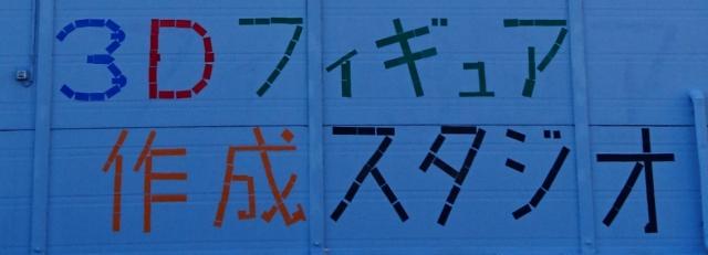壁面の文字 アイキャッチ