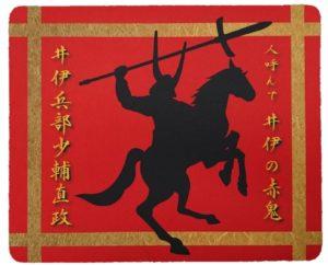 其の三「徳川四天王 井伊の赤鬼」