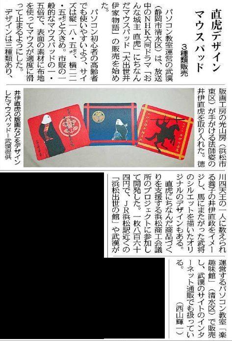 マウスパッド紹介記事(中日新聞)