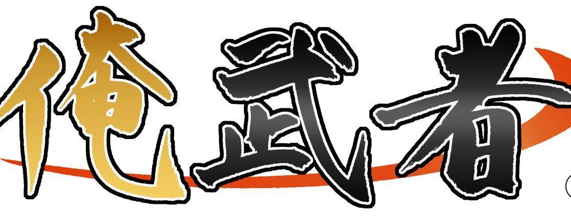 俺武者 ロゴ