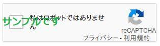 reCAPTCHA見本