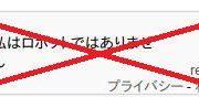 reCAPTCHA アイキャッチ画像